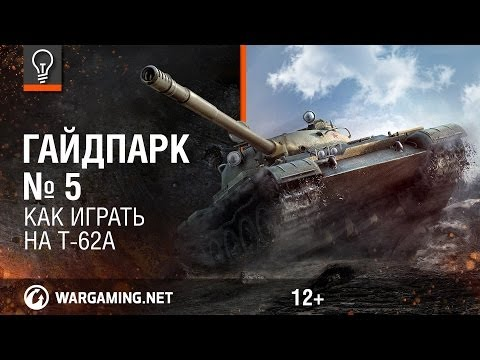 Гайд Парк - T-62A [World of Tanks]