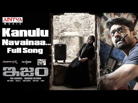 Kanulu Navainaa Full Song ISM Telugu Movie Songs|Kalyan Ram,Aditi Arya|Puri Jagannadh|Anup Rubens