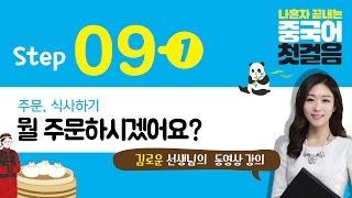 #19 [나혼자끝내는중국어첫걸음] 동영상강의 Step 09-1