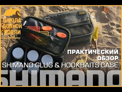 Практический обзор. SHIMANO GLUG & HOOKBAITS CASE