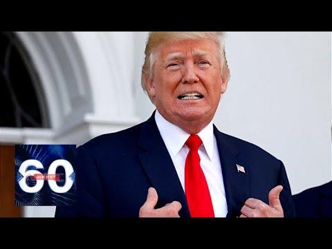 Дождались! Трамп пригласит Путина в Белый дом. 60 минут от 18.06.18