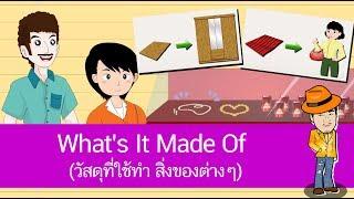 สื่อการเรียนการสอน What's It Made Of (วัสดุที่ใช้ทำ สิ่งของต่างๆ) ป.4 ภาษาอังกฤษ