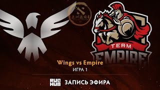 Wings vs Empire, DAC 2017 Групповой этап, game 1 [V1lat, GodHunt]