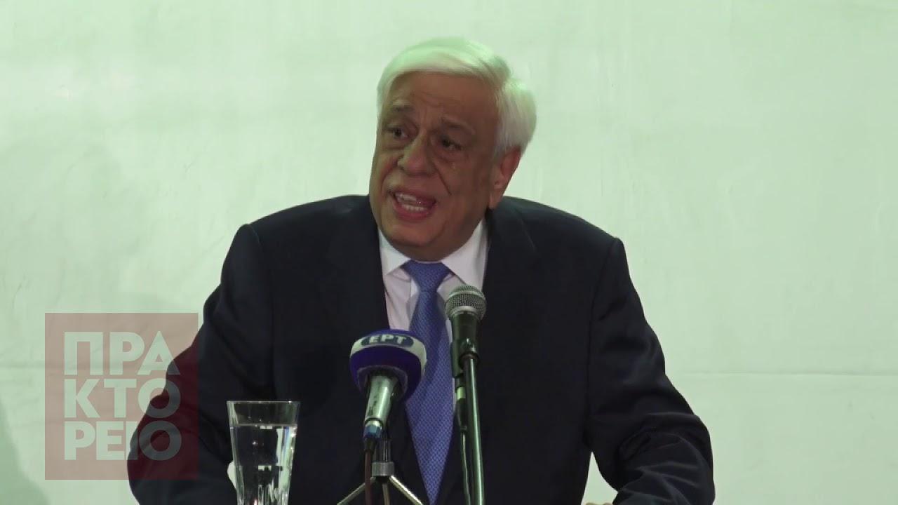 Ο  Πρόεδρος της Δημοκρατίας Πρ.Παυλόπουλος εγκαινίασε το 46ο Φεστιβάλ  Βιβλίου στο Ζάππειο