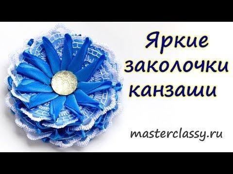 Как сделать украшение своими руками? Яркие заколочки канзаши из лент для девочки в школу. Видео урок