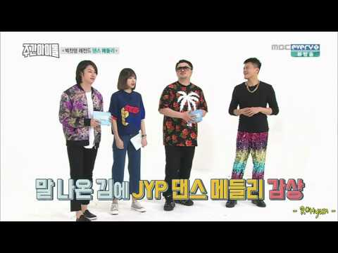 [Hyun]주간 아이돌 E247 160420 (박진영) Part3 # Weekly Idol # JYP# JY Park # K Pop