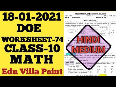 Class 10 Math Worksheet 74 (18/01/2021) Hindi Medium | Edu Villa Point