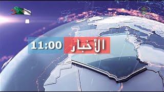 نشرة أخبار 11:00| الأحد 20 سبتمبر 2020