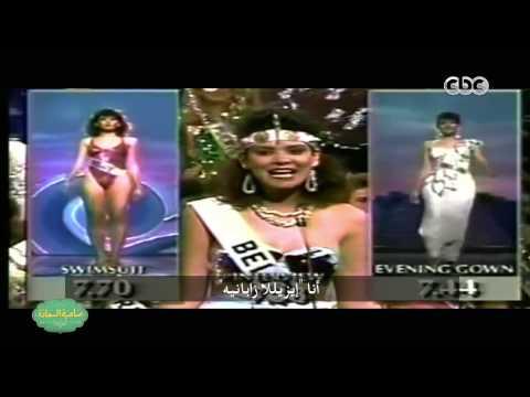شاهد- داليا البحيري تقدم نفسها في حفل ملكة جمال الكون 1990