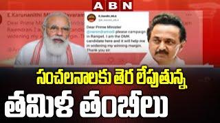 సంచలనాలకు తెర లేపుతున్న తమిళ తంబీలు | DMK Leaders Tweets To Modi over Election Campaign