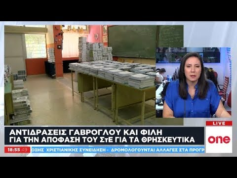 Video - Θρησκευτικά: Ποιες αλλαγές θα κάνει το υπ. Παιδείας μετά την απόφαση του ΣτΕ -Αντιδράσεις από ΣΥΡΙΖΑ