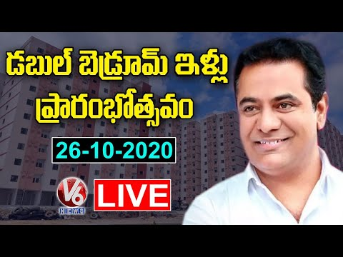 KTR Live | Double Bedroom Houses Inauguration LIVE |Asaduddin Owaisi | V6  News