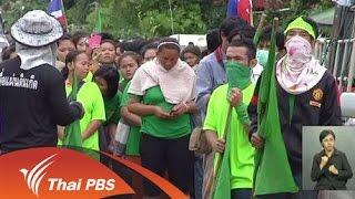 เปิดบ้าน Thai PBS - การรายงานข่าวเรื่องนโยบายเหมืองแร่ทองคำ