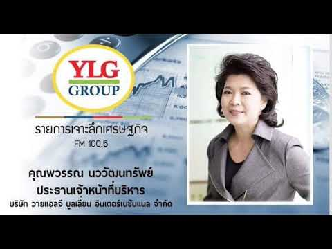 เจาะลึกเศรษฐกิจ BY YLG 17-07-60