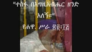 Egziabher Ale Tesfa Ankortem - D/n Wendwosen Bekele