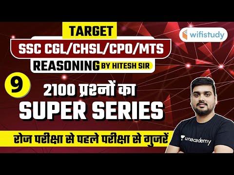 11:00 PM - SSC CGL/CHSL/CPO/MTS 2020-21   Reasoning by Hitesh Sir   Super Series (2100 Questions)