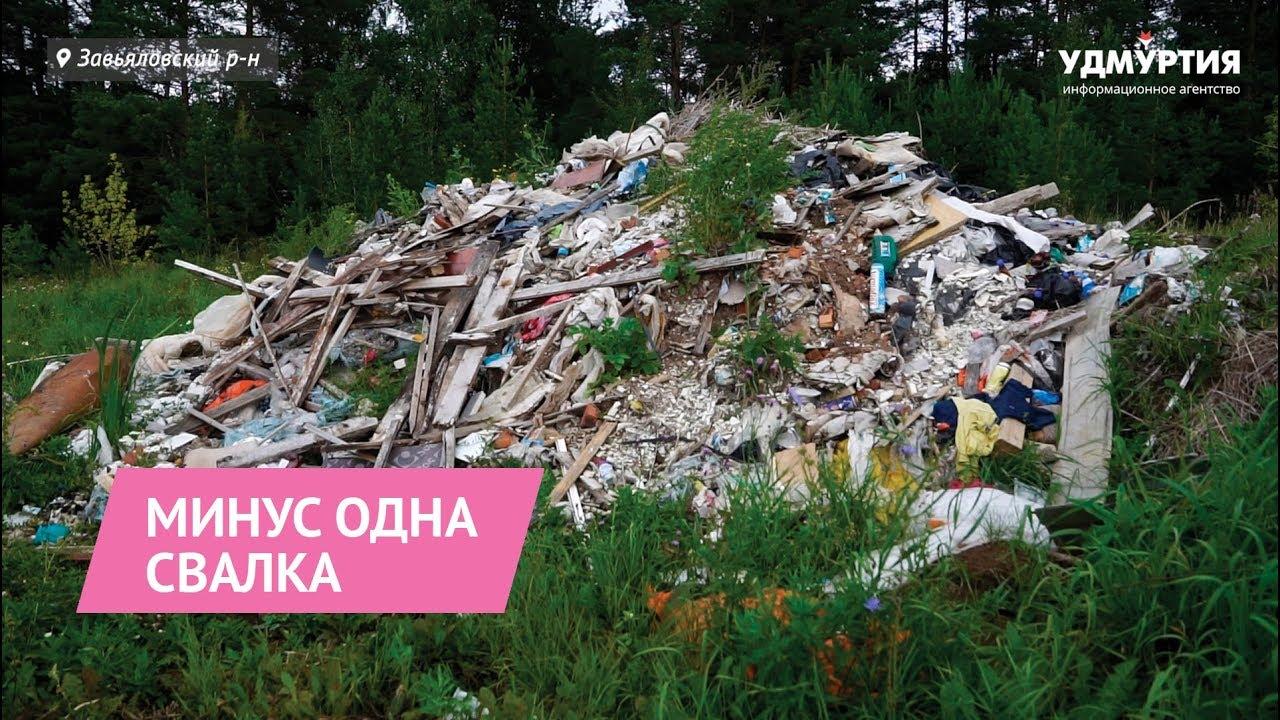«Большая уборка»: в Удмуртии начали ликвидировать свалки