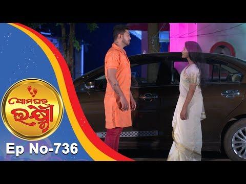 Video Ama Ghara Laxmi   Full Ep 736   14th Sept  2018   Odia Serial – TarangTV download in MP3, 3GP, MP4, WEBM, AVI, FLV January 2017