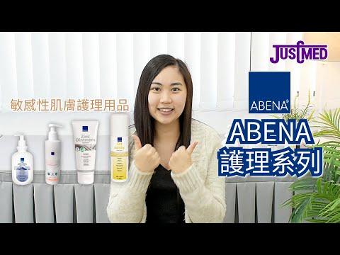 對自己好D! 用丹麥雅保ABENA敏感性肌膚護理用品啦!