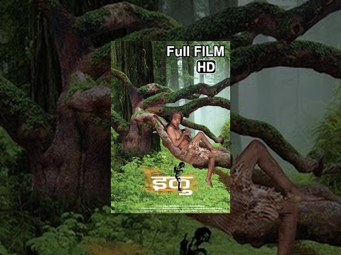 इकु - Eku The Jungle Man