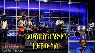 Seifu on Ebs: Getachew Kassa Live Performance