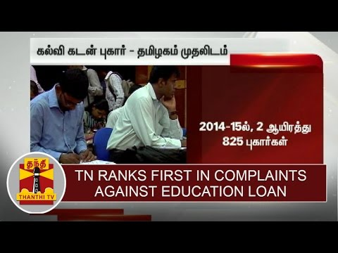 Tamil-Nadu-Ranks-First-in-Complaints-against-Education-Loan-Thanthi-TV