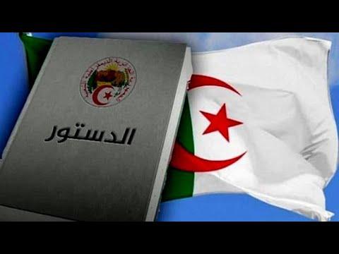 تعرف على اسم الجزائر في الدستور الجديد