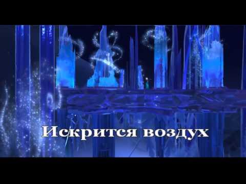 КАРАОКЕ Холодное сердце - Отпусти и забудь (минус) (видео)