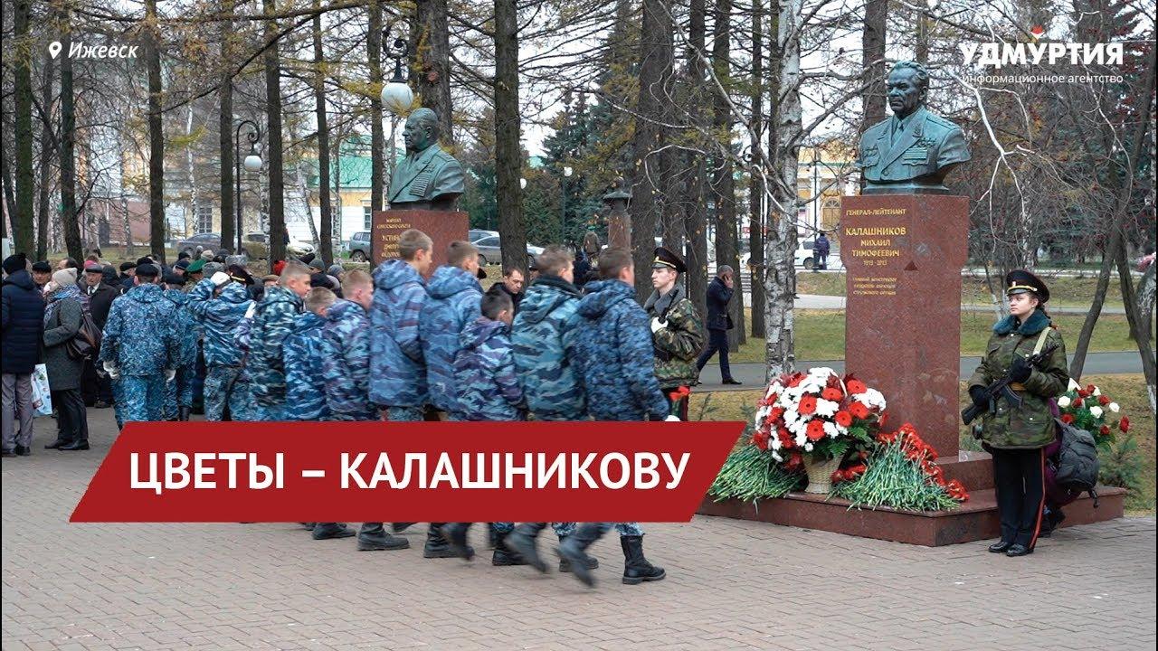 Михаил Калашниковез буре вайизы Ижкарын