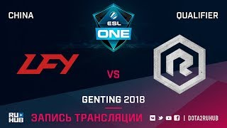 LFY vs Rock, ESL One Genting China, game 1 [Adekvat]
