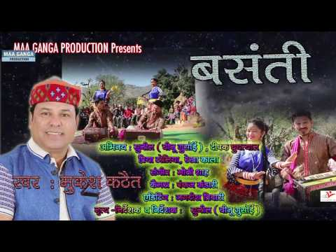 Video Basanti   Latest Garhwali Song 2017   Mukesh Kathait download in MP3, 3GP, MP4, WEBM, AVI, FLV January 2017