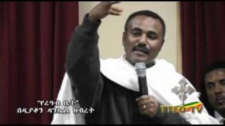 Ethiopian Orthodox Tewahedo Church Holy Bible Preaching D:Daniel Keberet 4-5