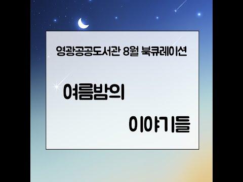 온라인 북큐레이션(2021년 8월) - 여름밤의 이야기들