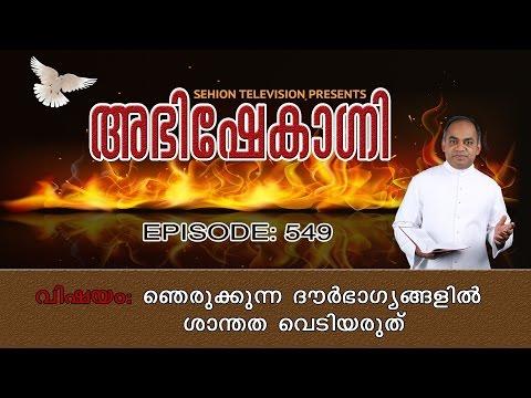 Abhishekagni I Episode 549