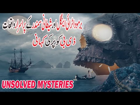 Real Life Ghost Story -The Mystery Of The Mary Celeste | The Strange Disappearance of D.B. Cooper