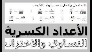 الرياضيات السادسة إبتدائي - الأعداد الكسرية التساوي والاختزال تمرين 5