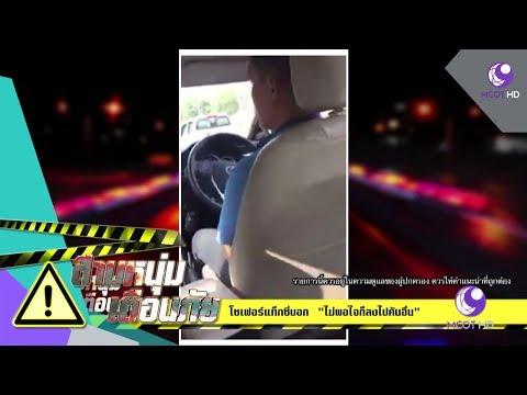 โชว์เฟอร์แท็กซี่บอก ไม่พอใจก็ลงไปคันอื่น (24 พ.ค.60) สามหนุ่ม เตือนภัย | 9 MCOT HD