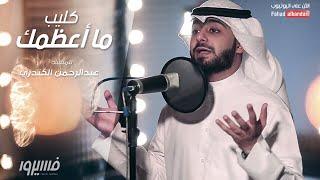 عبدالرحمن الكندري - نشيد ما أعظمك | (Abdulrahman AlKandary - Nasheed Ma 'Azamak (Music Video