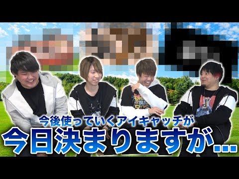 【編集が良くなる】今後動画で使うアイキャッチを決める!アイキャッチ選手権!