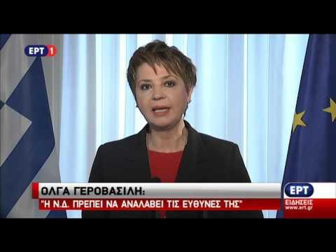 Όλγα Γεροβασίλη: Να αποδείξει η Ν.Δ. αν ενδιαφέρεται για τη νομιμότητα