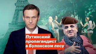 Путинский пропагандист в Булонском лесу