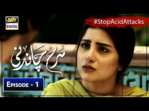 Surkh Chandni | Episode 1 | 11th June 2019 | ARY Digital Drama