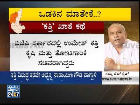 Umesh katti wants to divide Karnataka ,why? _ News Hour (ನ್ಯೂಸ್ ಅವರ್) @ 7 part2