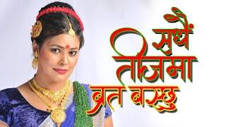 Sadhai Teej Ma Brata Baschhu  By Sunita Dulal