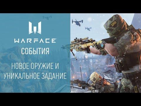 Warface: события недели