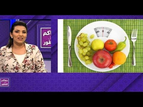 العرب اليوم - شاهد: حمية غذائية لنقص الوزن الزائد في رمضان