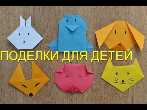 DIYПрості та швидкі оригамі для дітей.Звірі з паперу.Поделки.Simple origami for kids. Beast of paper