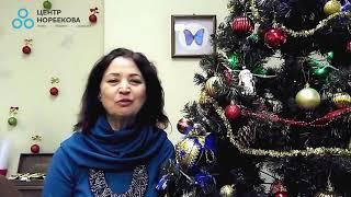 Джевер Аксеитова - Новогоднее пожелание!