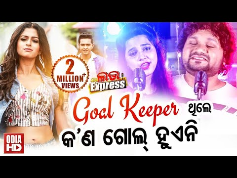 Video Goal Keeper - Odia Masti Song | New Film - LOVE EXPRESS | Studio Version | ODIA HD download in MP3, 3GP, MP4, WEBM, AVI, FLV January 2017