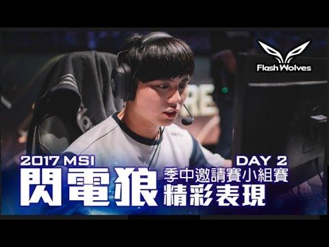 閃電狼FW highlight:2017 MSI Day 2